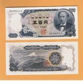 Japon 500 Yen 1.969 KM#95b SC